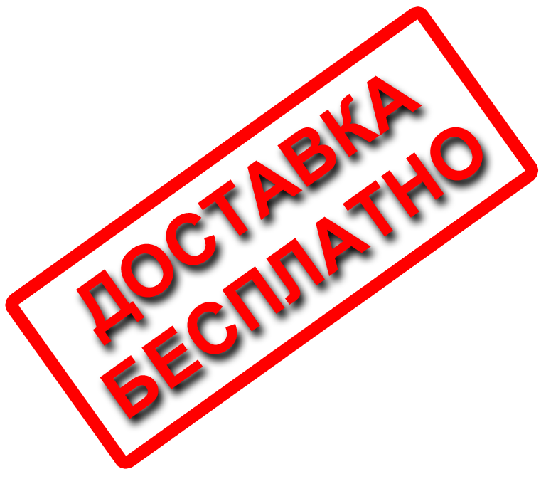 Бесплатная доставка товара по Екатеринбургу!